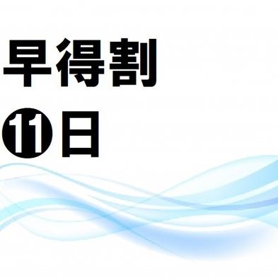 近鉄四日市駅より徒歩約2分!【ポイント5倍】スーパー早得♪♪ご予約は11日前迄がお得!!