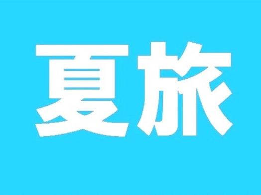 【夏旅セール】☆シンプルステイ☆【素泊まり】 最安値1名  Standard Stay