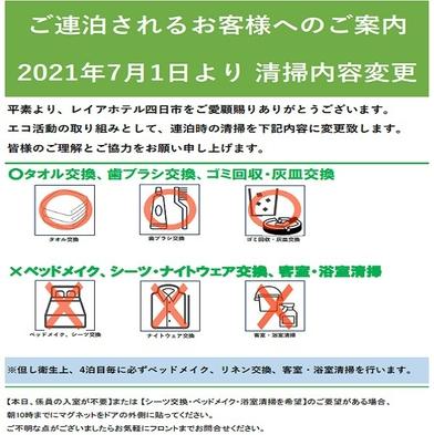 ☆マックカード500円付きプラン☆GOTOトラベルキャンペーン対象外