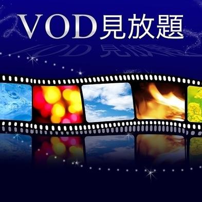 【特定日限定】☆出張応援 VOD&ミネラルウォーター特典つき☆