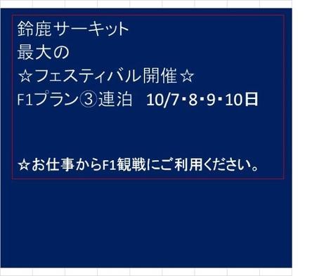 お仕事・F1観戦に!鈴鹿サーキットF1 【10/7・8・9・10日〜 3連泊・特別宿泊プラン】