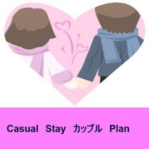 Casual Stay カップル Plan