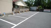 予約者様専用駐車場