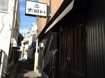 太田川 徒歩3分