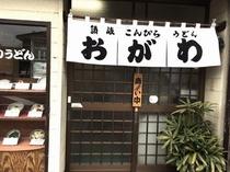 小川うどん 入口
