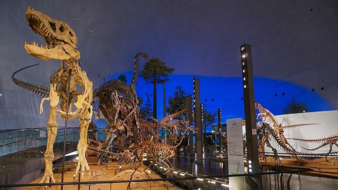 【期間限定】古代の謎に迫ろう!ラグジュアリーバスで安心の「恐竜博物館ツアー」付きプラン(朝食付)