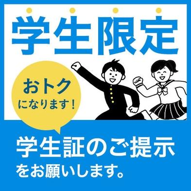 【学生限定】最大1060円お得!お財布にやさしいリーズナブルな素泊まりプラン♪