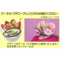 【記念日】ケーキ or フラワーアレンジよりお選びいただけます♪