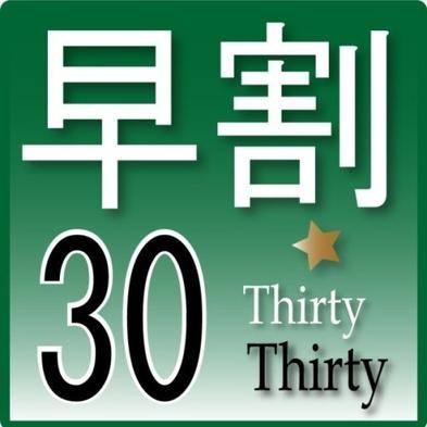 【早割30】早期予約で15%OFF!朝食・駐車場無料!大浴場・Wi-Fi完備!