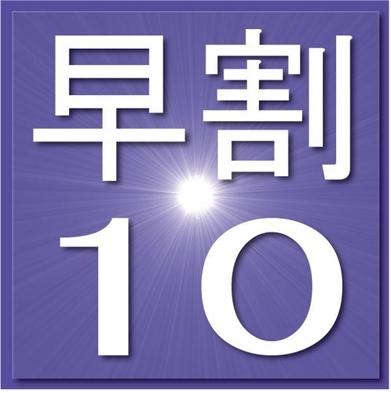 【早割10】早期予約で10%OFF!朝食・駐車場無料!大浴場・Wi-Fi完備!