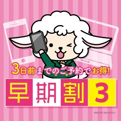 【早割3】早期予約で200円引き!朝食・駐車場無料!大浴場・Wi-Fi完備!