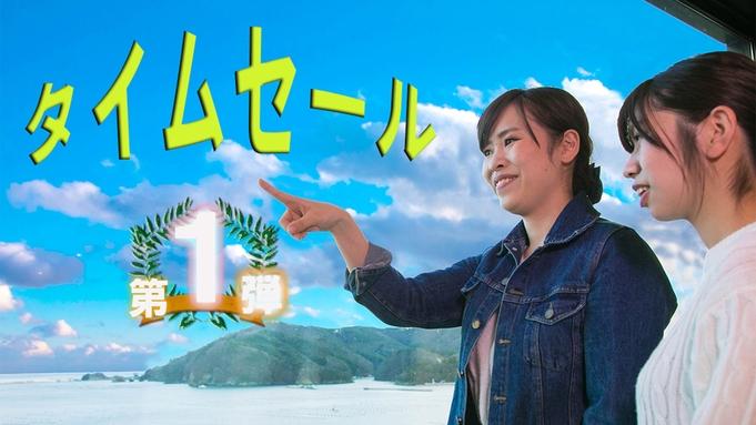 ★タイムセール第1弾★ふたり de 1,000円OFF♪絶景露天と、三陸の美味を手軽に満喫!