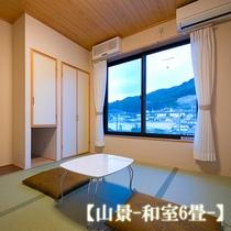 山景客室 [和室6畳]