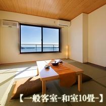 【一般客室】オーシャンビュー[和室10畳]