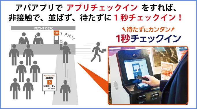 【素泊まり・事前決済限定】非接触1秒チェックイン体験プラン