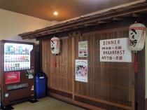 食堂と自動販売機