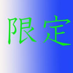 【日帰り・昼食付】1日2組限定◆レディース限定ランチ