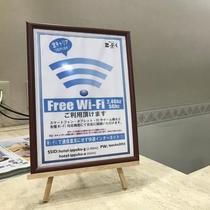 Wi-Fiをご利用いただけます。