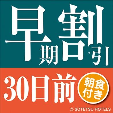 【さき楽割引】30日前プラン 早めのご予約でお得に宿泊♪<朝食付き>(事前カード決済限定)