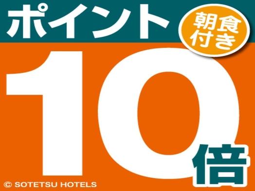 【ポイント10倍】朝食付き★料金そのままでポイント10倍!