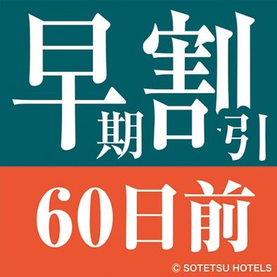 【さき楽割引】60日前プラン 早めのご予約でお得に宿泊♪<素泊まり>(事前カード決済限定)