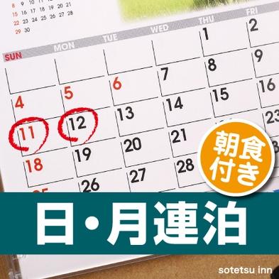 【日曜・月曜限定】お得に宿泊するなら日・月が狙い目!!<朝食付き>