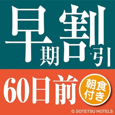 【さき楽割引】60日前プラン 早めのご予約でお得に宿泊♪<朝食付き>(事前カード決済限定)