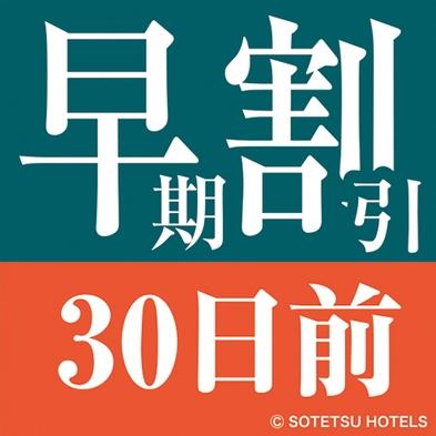 【さき楽割引】30日前プラン 早めのご予約でお得に宿泊♪<素泊まり>(事前カード決済限定)