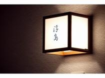 「和倉のお宿 青海荘」館内