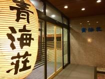 「和倉のお宿 青海荘」玄関
