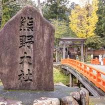 *熊野大社/全国3000社ある熊野神社の総本宮全国熊野神社です。