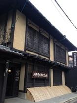 河井寛次郎記念館、徒歩3分。民藝運動の中心であり用の美を感じる陶芸作品、書や住居と共に必見!