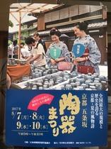 陶器まつり!毎年8月7,8,9,10、イイもの安い!「つばらから10秒」の場所で開催!