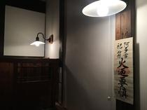愛宕神社の火の用心のお札、京都のお台所のお約束です!