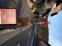 京都東山haleてまり