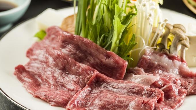 【夕食グレードUPプラン】〜とろける舌触り、特選ご当地牛を味わう〜「山形牛すきしゃぶ」会席膳