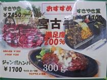 【食事処さしば】おすすめの宮古牛メニュー