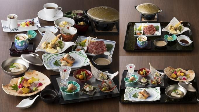 【もっと愉しもう☆県民割キャンペーン対象!】富山の旬の食を存分に味わう。創作和食プラン