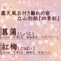 立山別邸「四季彩」菖蒲・紅梅