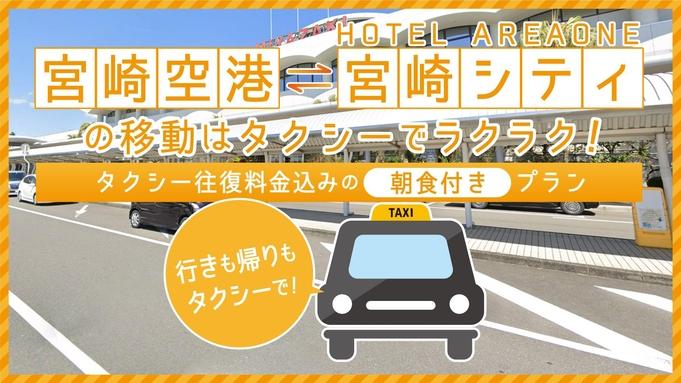 【宮崎空港】安心安全♪往復送迎タクシー提携プラン!【朝食付き】