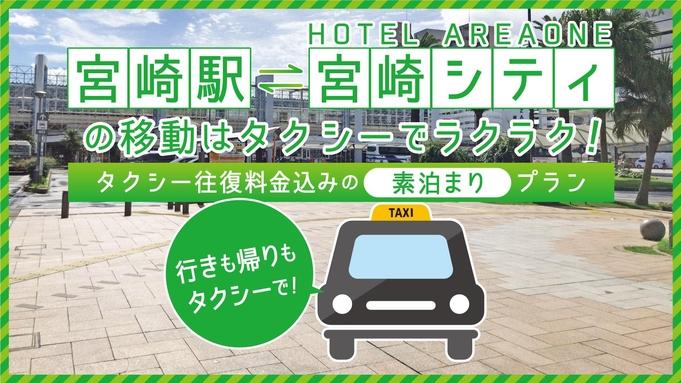 【宮崎駅】安心安全♪往復送迎タクシー提携プラン!【素泊まり】