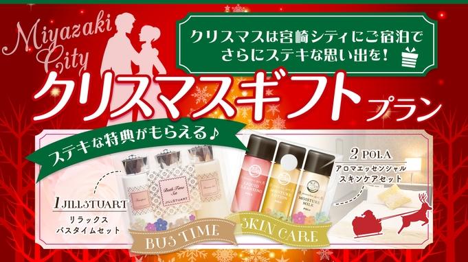 【クリスマスギフトプラン☆彡】大人気ブランドのスキンケア&バスタイムセットの特典付き♪【朝食付き】