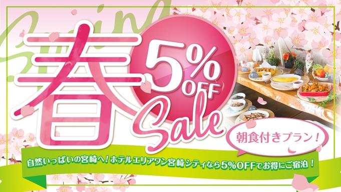 【春得】春の陽気であったか宮崎♪とってもお得な☆Spring Sale☆【朝食付】