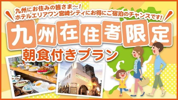 【九州在住者限定】朝食バイキング無料&12時レイトアウトの特典付!