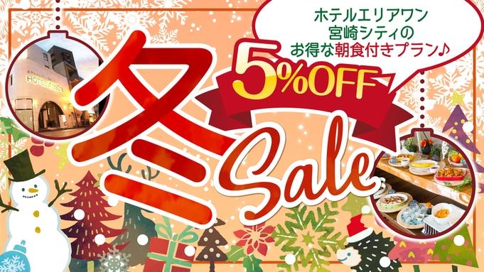 【冬得】冬の爽やかな宮崎満喫♪とってもお得な旅セール!!【彩り豊かな朝食付】
