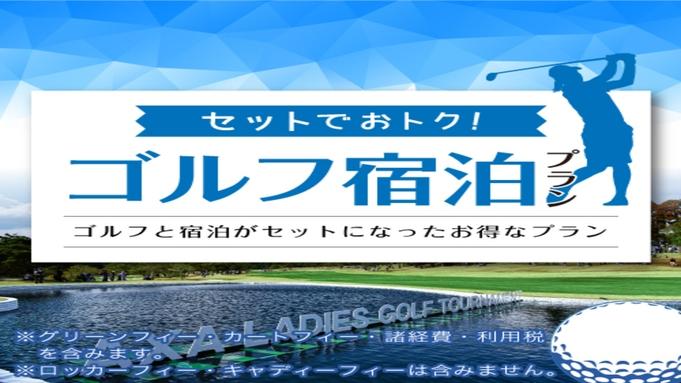 【平日料金】〈トーナメントコースでゴルフ♪〉朝食バイキング付ゴルフパック【UMKカントリークラブ】