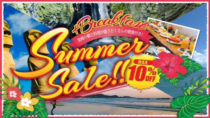 ★夏得★暑い夏こそ宮崎へ!!〜Summer Sale Plan〜【大満足朝食ビュッフェ付】