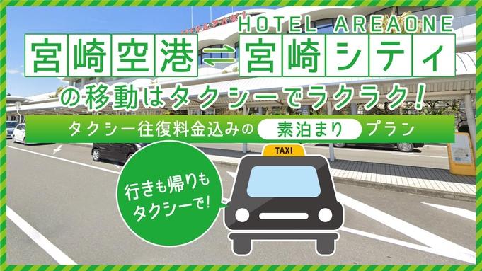 【宮崎空港】安心安全♪往復送迎タクシー提携プラン!【素泊まり】