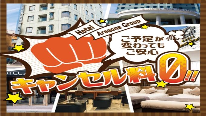 ☆和洋無料朝食付☆キャンセル料無料☆洗濯・乾燥機実質無料(^^♪