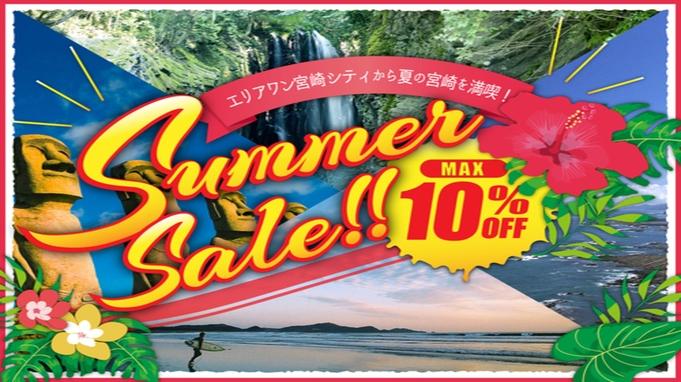★夏得★暑い夏こそ宮崎へ!!〜Summer Sale Plan〜【素泊り】